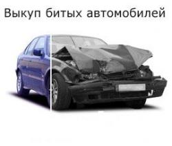 Срочный выкуп  автомобилей в любом состоянии в Минске